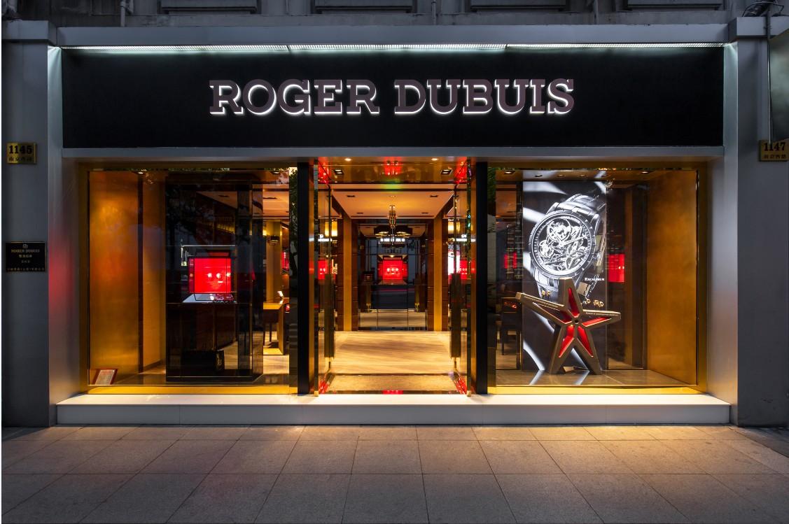 罗杰杜彼上海专卖店盛大开幕