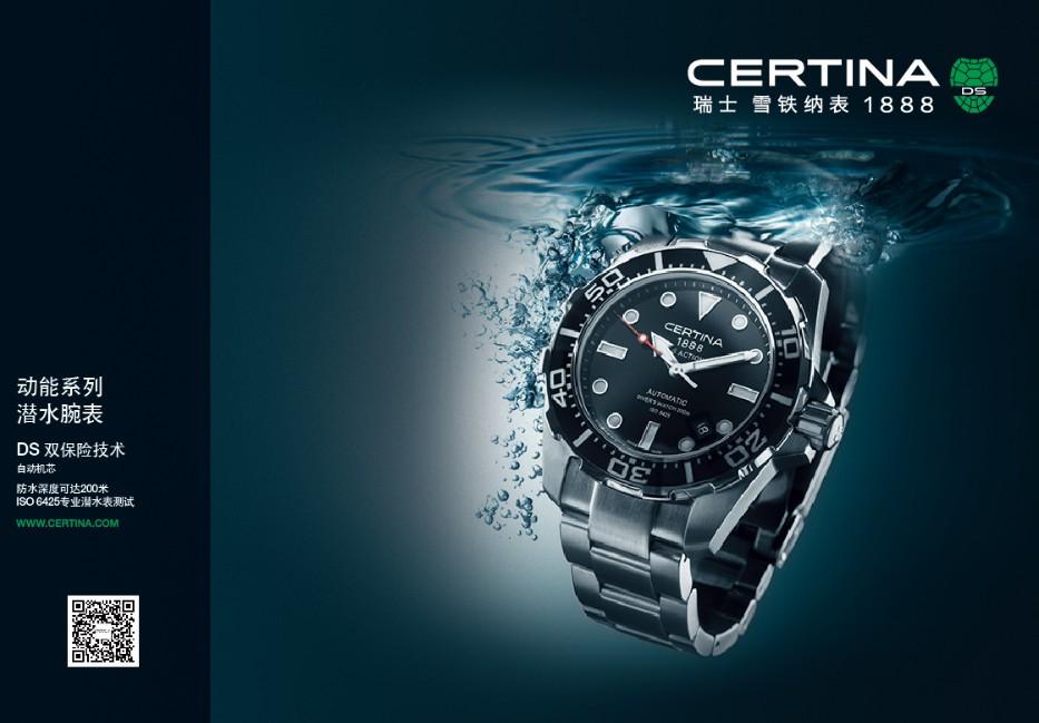 雪铁纳发布DS 动能系列潜水表