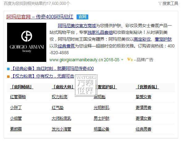 阿玛尼手表官网_阿玛尼手表官方旗舰店手表多少钱?