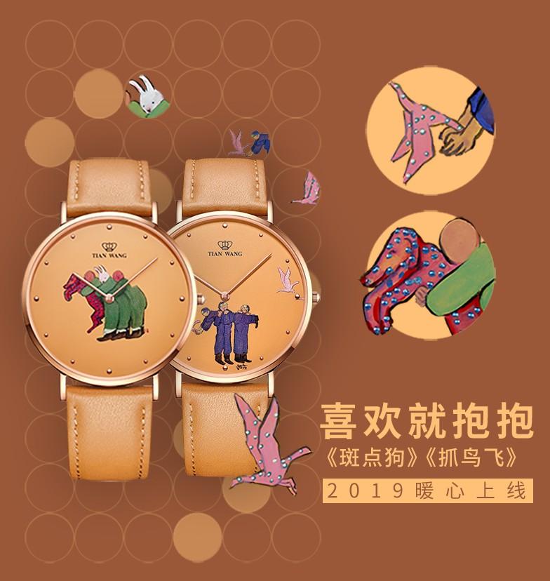 天王2019全新抱抱系列手表,这一次是艺术风格的情侣手表