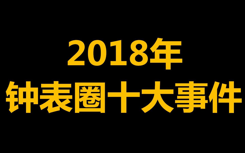 年终盘点:2018年钟表圈十大事件