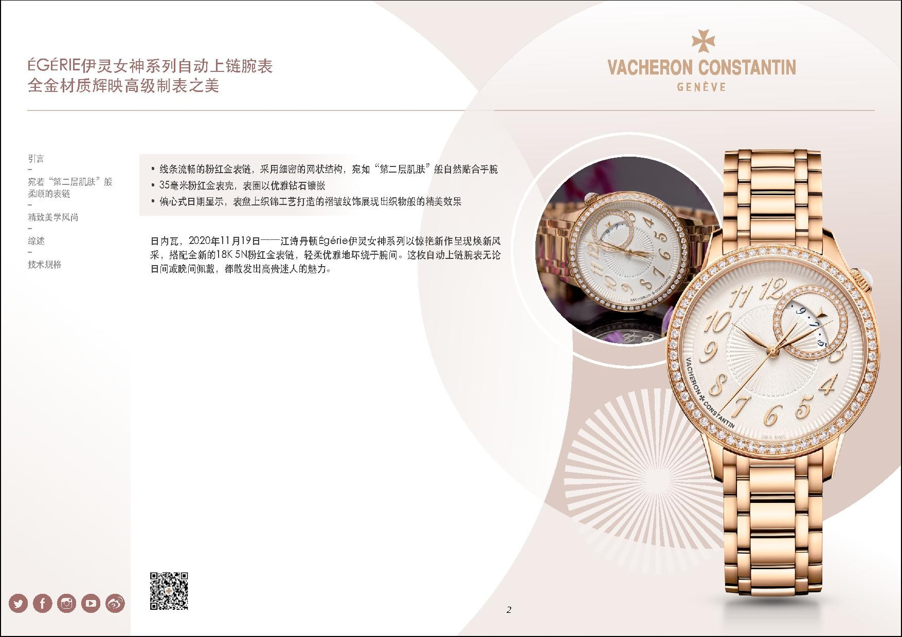 Égérie伊灵女神系列自动上精仿手表链腕表 全金材质辉映高级制表之美